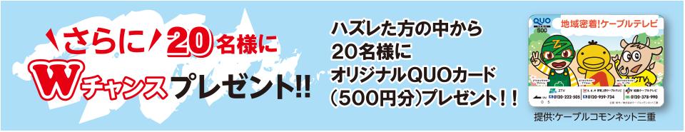 ハズレた方の中からさらに20名様にオリジナルQUOカード(500円分)をプレゼント!